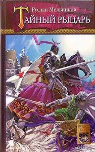 Руслан Мельников -Тайный рыцарь
