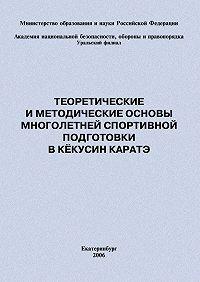 Евгений Головихин, С. В. Степанов - Теоретические и методические основы многолетней спортивной подготовки в кёкусин каратэ