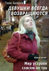 Тарас Балашов - Мир устроен совсем не так, как мы его видим