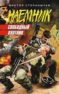 Виктор Степанычев -Свободный охотник