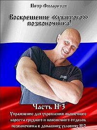Петр Филаретов -Упражнение для укрепления мышечного корсета грудного и поясничного отделов позвоночника в домашних условиях. Часть 2
