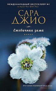 Сара Джио -Ежевичная зима