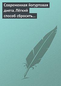 Н. Красичкова -Современная йогуртовая диета. Лёгкий способ сбросить вес с пользой для организма