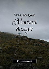 Елена Белоусова -Мысли вслух. Сборник стихов