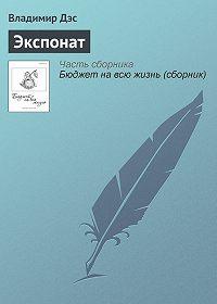 Владимир Дэс -Экспонат