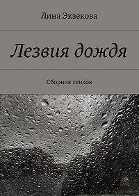 Лина Экзекова -Лезвия дождя. Сборник стихов
