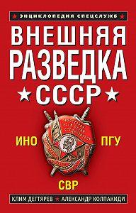 Александр Колпакиди, Клим Дегтярев - Внешняя разведка СССР