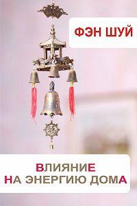 Илья Мельников -Фэн-шуй. Влияние на энергию дома