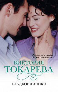 Виктория Токарева -Гладкое личико (сборник)