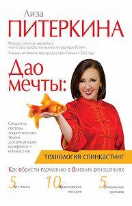 Лиза Питеркина -Дао мечты: технология «спинкастинг». Как обрести гармонию в близких отношениях