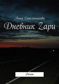 Анна Синельникова -ДневникZари. Роман