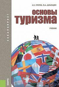 Алексей Кусков, Юлия Джаладян - Основы туризма