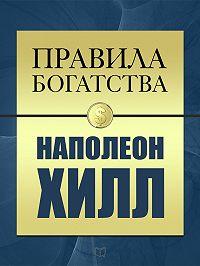 Наполеон Хилл -Правила богатства. Наполеон Хилл