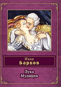Иван Семенович Барков - Лука Мудищев (сборник)