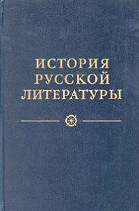 Коллектив Авторов -Расцвет реализма