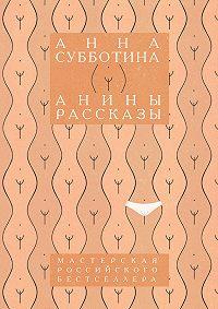 Анна А. Субботина -Анины рассказы