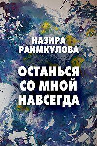 Назира Раимкулова - Останься со мной навсегда