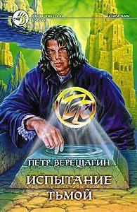 Петр Верещагин -Испытание Тьмой