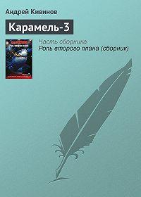Андрей Кивинов -Карамель-3