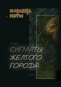 Софья Лоцманова (Natassia) -Сигматы желтого города (стихотворения)