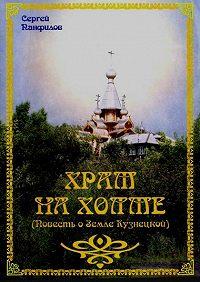 Сергей Панфилов -Храм на холме