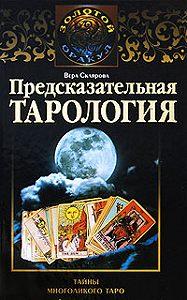 Вера Склярова -Предсказательная тарология. Тайны многоликого таро
