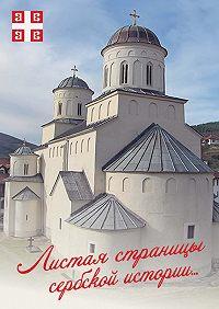 Коллектив Авторов - Листая страницы сербской истории…