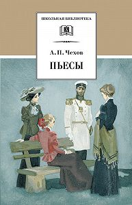 Антон Чехов - Пьесы