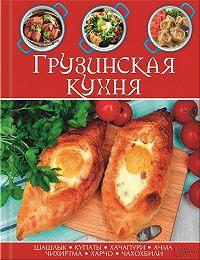 Сборник рецептов - Грузинская кухня