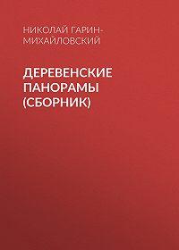 Николай Георгиевич Гарин-Михайловский -Деревенские панорамы (сборник)