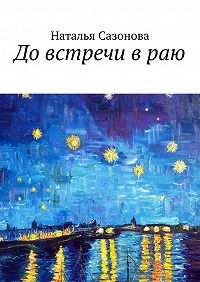 Наталья Сазонова -Довстречи враю