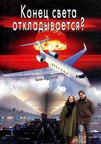 Елена Медведева - Конец света откладывается