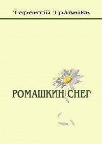 Терентiй Травнiкъ -Ромашкинснег