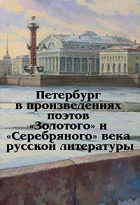 Виктор Меркушев -Петербург в произведениях поэтов «Золотого» и «Серебряного» века русской литературы