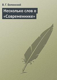 В. Г. Белинский -Несколько слов о «Современнике»
