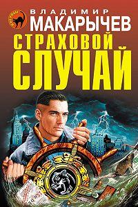 Владимир Макарычев - Страховой случай