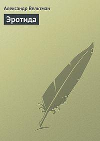 Александр Вельтман - Эротида