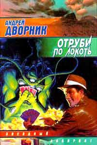 Андрей Дворник -Отруби по локоть