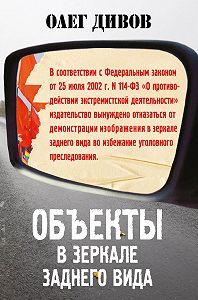 Олег Дивов -Объекты в зеркале заднего вида