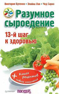 Виктория Бутенко -Разумное сыроедение. 13-й шаг к здоровью + книга рецептов нового поколения