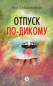 Яна Дубинянская -Отпуск по-дикому. (Сборник рассказов)