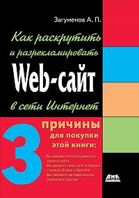 Александр Петрович Загуменов - Как раскрутить и разрекламировать Web-сайт в сети Интернет