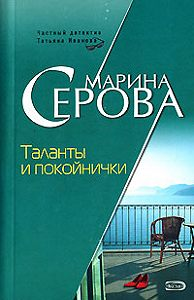 Марина Серова -Таланты и покойнички