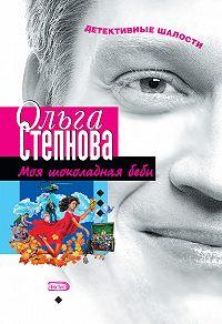 Ольга Степнова - Моя шоколадная беби