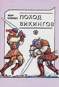 Жан Оливье -Викинги и индейцы