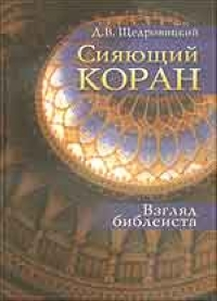 Дмитрий Владимирович Щедровицкий -Сияющий Коран. Взгляд библеиста