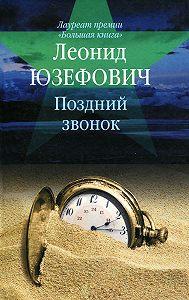 Леонид Юзефович -Поздний звонок (сборник)