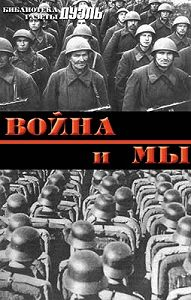 Юрий Мухин -Военная мысль в СССР и в Германии