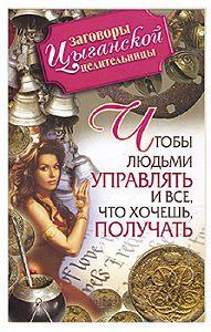Маргарита Гагарина -Заговоры цыганской целительницы. Чтобы людьми управлять и все, что хочешь, получать