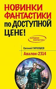 Евгений Гаркушев -Авалон-2314